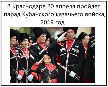 В Краснодаре 20 апреля пройдет парад Кубанского казачьего войска, 2019 год