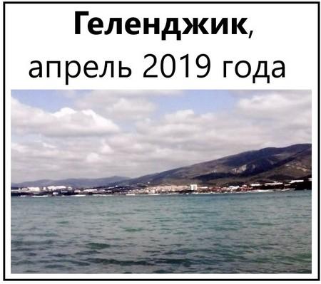 Геленджик, апрель 2019 года
