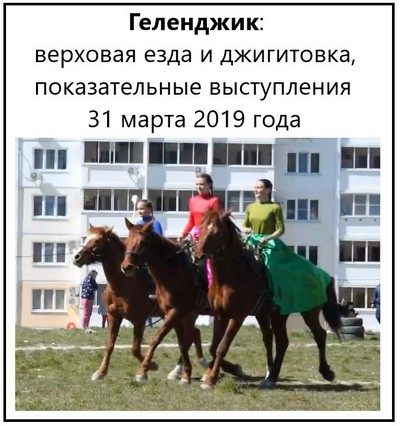 Геленджик верховая езда и джигитовка, показательные выступления 31 марта 2019 года
