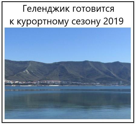 Геленджик готовится к курортному сезону 2019
