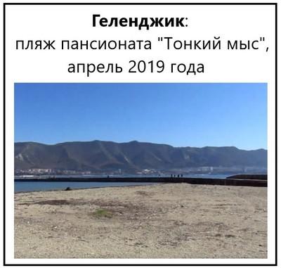 Геленджик пляж пансионата Тонкий мыс апрель 2019 года