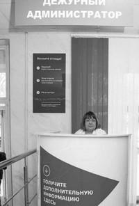 Дежурный администратор поликлиники