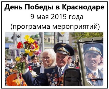 День Победы в Краснодаре 9 мая 2019 года программа мероприятий