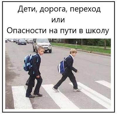 Дети, дорога, переход или Опасности на пути в школу