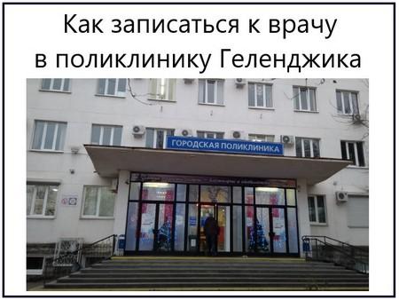 Как записаться к врачу в поликлинику Геленджика
