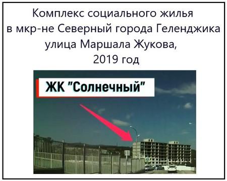 Комплекс социального жилья в мкр-не Северный города Геленджика улица Маршала Жукова