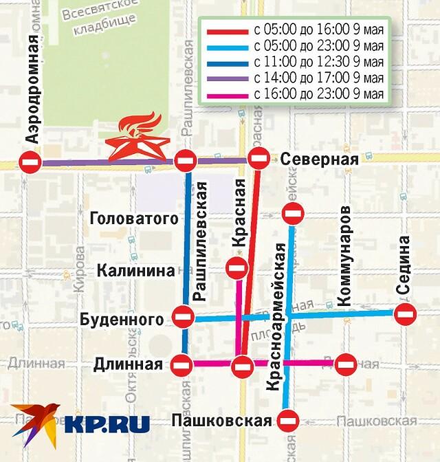 Перекрытие дорог Краснодар на 9 мая