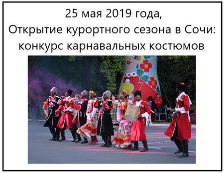 25 мая 2019 года, Открытие курортного сезона в Сочи конкурс карнавальных костюмов