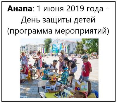 Анапа 1 июня 2019 года - День защиты детей (программа мероприятий)