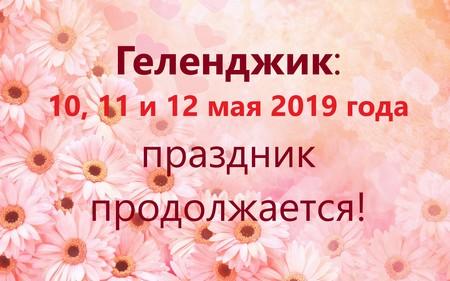 Геленджик 10, 11 и 12 мая 2019 года - праздник продолжается!