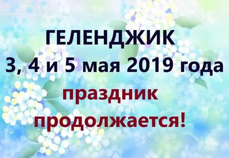 Геленджик 3, 4 и 5 мая 2019 года - праздник продолжается!