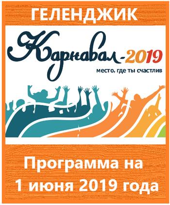 Карнавал Геленджик программа на 1 июня 2019 года