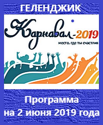 Карнавал Геленджик программа на 2 июня 2019 года