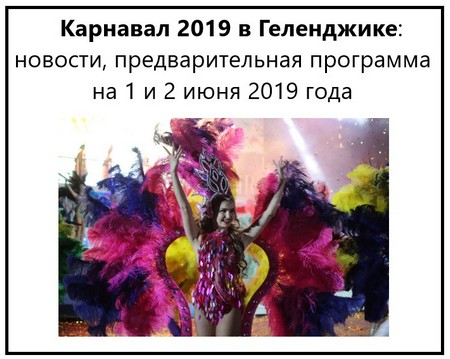 Карнавал 2019 в Геленджике новости программа на 1 и 2 июня 2019 года