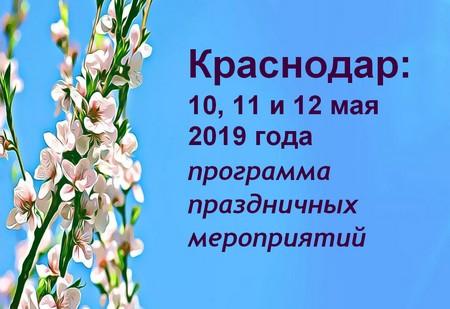 Краснодар 10 - 12 мая
