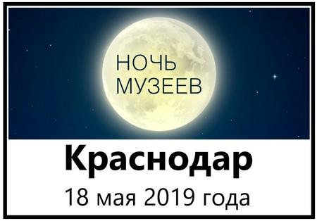 НМ Краснодар