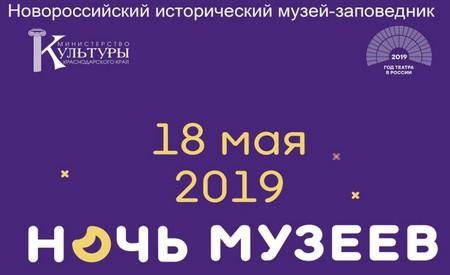 Новороссийск 18 мая