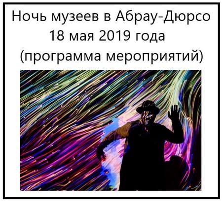 Ночь музеев в Абрау-Дюрсо 18 мая 2019 года программа мероприятий