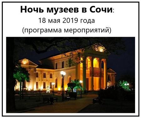 Ночь музеев в Сочи 18 мая 2019 года программа мероприятий