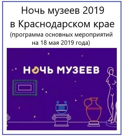 Ночь музеев 2019 в Краснодарском крае программа основных мероприятий на 18 мая 2019 года