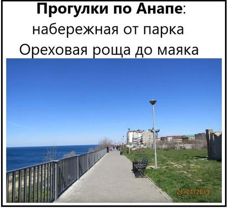 Прогулки по Анапе набережная от парка Ореховая роща до маяка