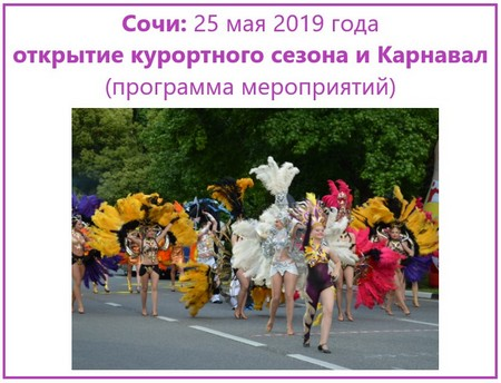 Сочи 25 мая 2019 года открытие курортного сезона и Карнавал программа мероприятий