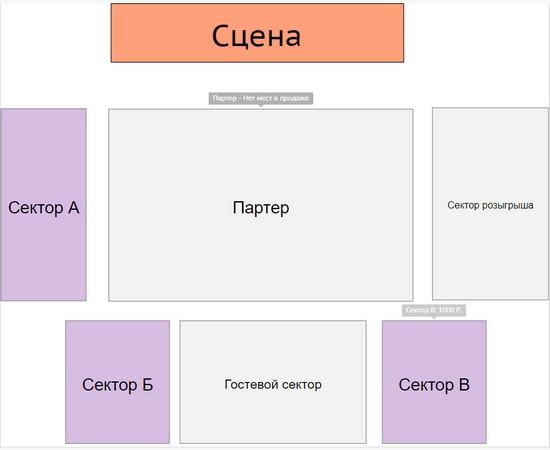 Схема зала шоу