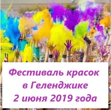 Фестиваль красок в Геленджике состоится 2 июня 2019 года