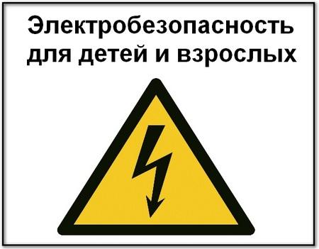 Электробезопасность для детей и взрослых