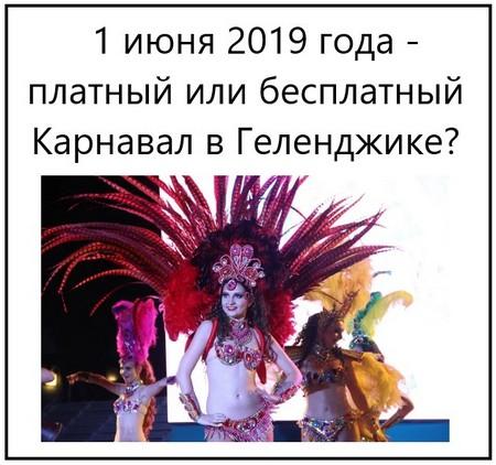 1 июня 2019 года платный или бесплатный Карнавал в Геленджике
