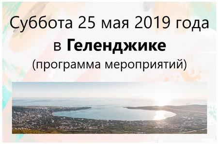 25 мая 2019 года