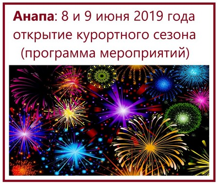 Анапа 8 и 9 июня 2019 года открытие курортного сезона (программа мероприятий)