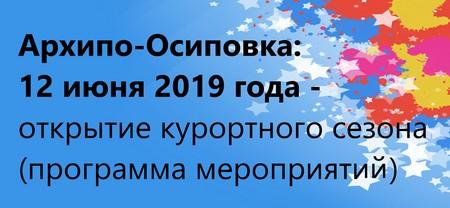 Архипо-Осиповка 12 июня 2019 года - открытие курортного сезона программа мероприятий