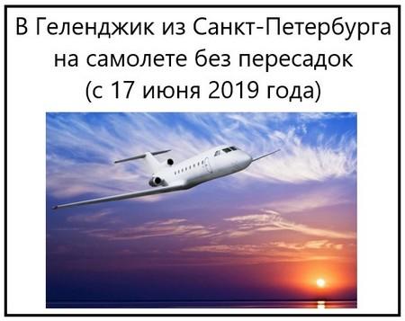 В Геленджик из Санкт-Петербурга на самолете без пересадок (с 17 июня 2019 года)