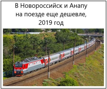 В Новороссийск и Анапу на поезде еще дешевле 2019 год