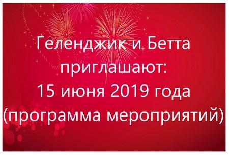 Геленджик и Бетта приглашают 15 июня 2019 года программа мероприятий