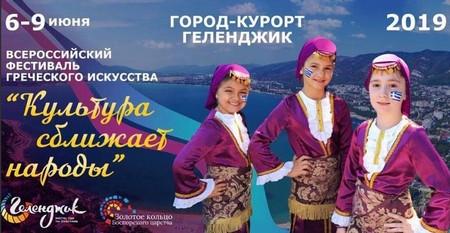 Греческий фестиваль 1