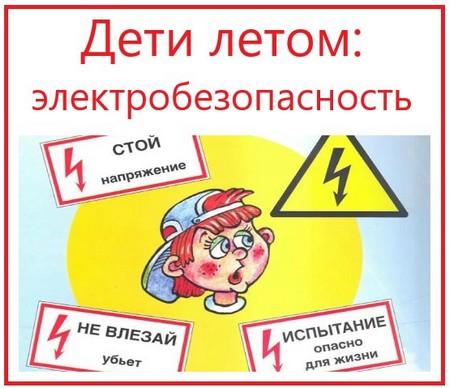 Дети летом электробезопасность