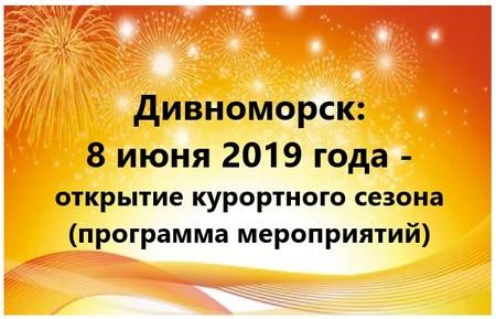 Дивноморск 8 июня 2019 года - открытие курортного сезона программа мероприятий