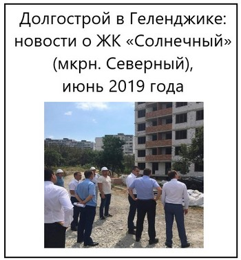 Долгострой в Геленджике новости о ЖК Солнечный