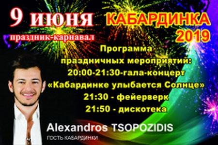 Кабардинка 9 июня 2019 года