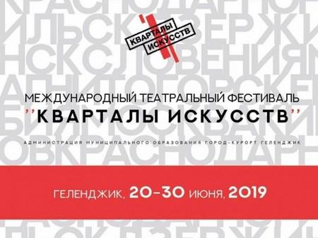 Кварталы искусств Геленджик 20 - 30 июня