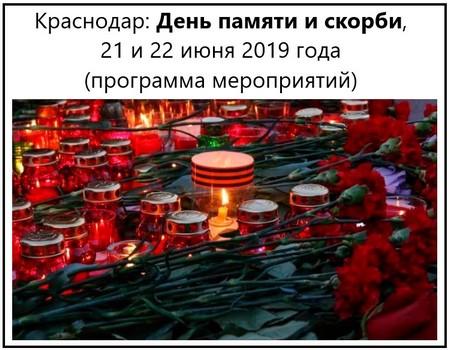 Краснодар День памяти и скорби 21 и 22 июня 2019 года программа мероприятий
