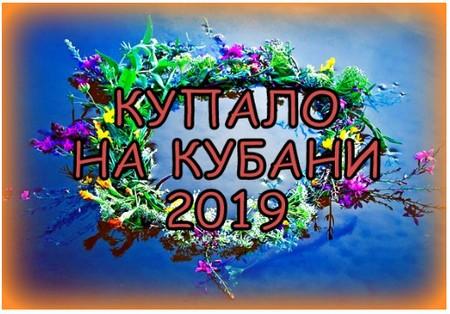 Купало на Кубани 2019