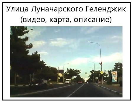 Луначарского