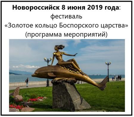 Новороссийск фестиваль