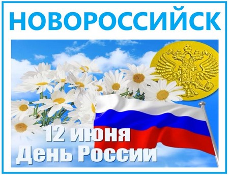 Новороссийск 12 июня