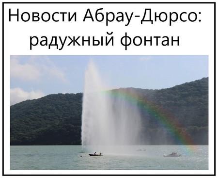 Новости Абрау-Дюрсо радужный фонтан