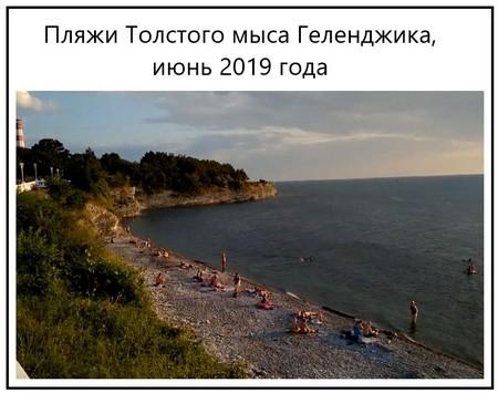 Пляжи Толстого мыса Геленджика, июнь 2019 года