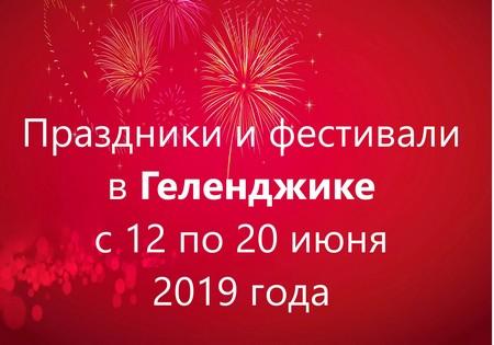 Праздники и фестивали в Геленджике с 12 по 20 июня 2019 года